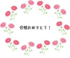 【鹿児島 通信制高校】今日も合格おめでとう!