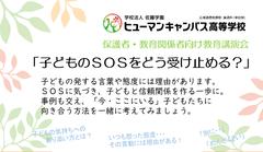 【鹿児島 通信制高校】教育講演会を開催しました!