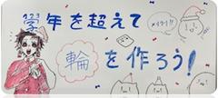 【鹿児島 通信制高校】学年を超えて'輪'を作ろう!~生徒会主催交流会~
