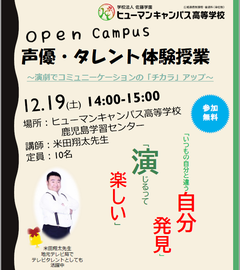 【鹿児島 通信制高校】今年最後の米田先生の「声優・タレント」体験授業