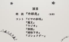 【鹿児島】外郎売とピサの斜塔と魔王に旅館!