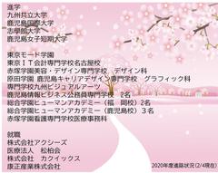 【鹿児島】4月新スタートを切りたい方へ~学校説明会随時開催中のご案内~