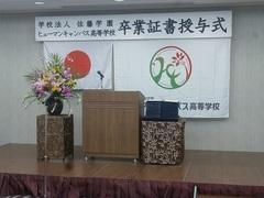 【鹿児島】卒業証書授与式!~カメラマン藤崎から見た視点~