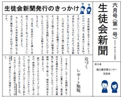【鹿児島】★今日はレポート提出日だよ!~生徒会新聞にも書いてるよ!~