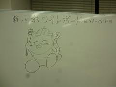 【鹿児島】新しいホワイトボードがキタ━━━━(゚∀゚)━━━━!!