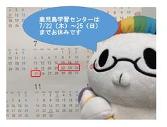 【鹿児島】7/22(木)~7/25(日)のお問合せの方へ