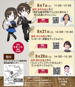 【鹿児島】明日は、体験授業あります!声優&マンガ・イラスト!