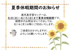 【鹿児島】夏季休暇期間のお知らせ
