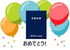 【鹿児島】10月転入学がまにあいます~一緒に卒業目指しませんか~