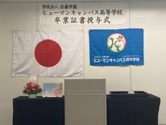 【鹿児島】秋季卒業証書授与式