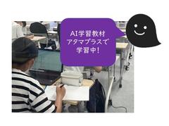 【鹿児島】で・・atama+って何?