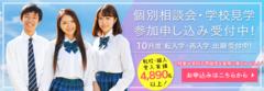 【柏】10月転校生、受付中!!