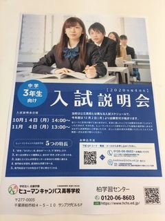 【柏】2020年4月入学、入試説明会決定!