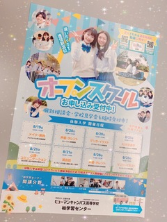 【柏】2021夏の学校説明会・体験授業一覧☆