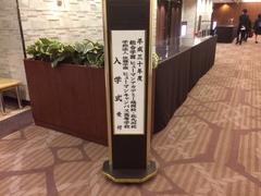【北九州】2018年度入学式が行なわれました!