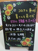【北九州】お盆休みの予定