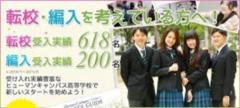【神戸】「留年が決まった・・」「留年しそう・・」そんな方、必見!!