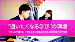 【神戸】私立高校・公立高校 合格したけど、、本当に大丈夫??!