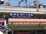【神戸】神戸学習センターまでの道のり(阪急編)