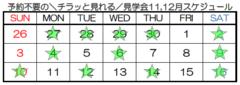 【神戸】予約不要の\チラッと見れる/見学会☆スケジュール更新