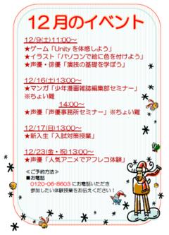 【神戸】12月の体験入学のご案内★