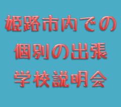 【神戸】姫路で説明会を開催します☆【9月22日(土)】