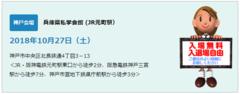 【神戸】10月27日(土)通信制高校・サポート校合同個別相談会☆