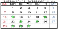 【神戸】予約不要の\チラッと見れる/見学会☆10月☆
