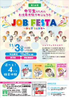 【神戸】11月にお仕事体験イベント:ジョブフェスタ開催☆