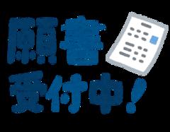 【神戸】4月生の出願締め切りは2/28(木)【私立の結果が出た後でも間に合います!】