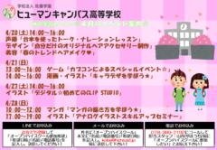 【神戸】4月の体験入学のご案内☆