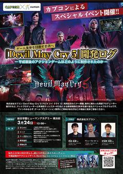 【神戸】ゲーム業界を目指す若者へ!『Devil May Cry 5』開発ログ開催!