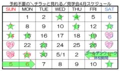 【神戸】予約不要の\チラッと見れる/見学会☆4月☆2019