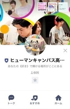 【神戸】GWのお休みのお知らせ&LINEのお友だち登録について!