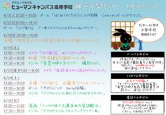 【神戸】8月の体験入学のご案内とお盆休校期間について