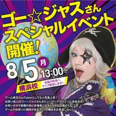 【神戸】ゴー☆ジャスさんスペシャルイベント【ゲーム実況】