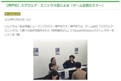 【神戸】スクウェア・エニックス様による『ゲーム企画セミナー』実施レポ☆