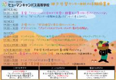 【神戸】10月の体験入学のご案内☆