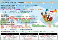 【神戸】冬の体験入学のご案内(*´∀`*)ノ。+゜*。
