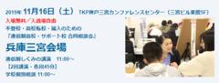 【神戸】11月16日(土)通信制高校・サポート校合同個別相談会☆