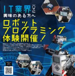 【神戸】ロボットプログラム体験をします~!