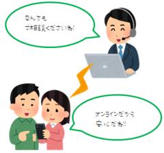 【神戸】オンライン学校説明会やってます★【Skype・Zoom】