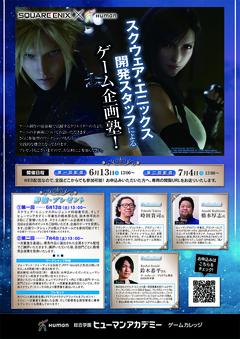 【神戸】スクウェア・エニックスによるゲーム企画塾開催!