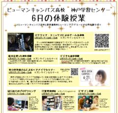 【神戸】6月の体験案内(最新バージョン!!)