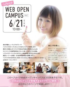 【神戸】ヘアメイクWEBオープンキャンパス