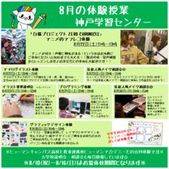 【神戸】8月の体験案内※最新バージョン※