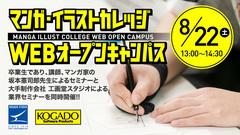 【神戸】WEBオープンキャンパス8月【ヒューマンアカデミー】