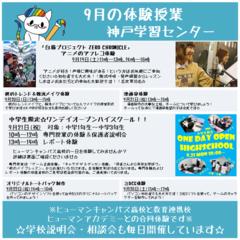 【神戸】9月の体験案内(灬ºωº灬)
