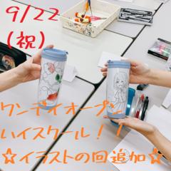 【神戸】ワンデイイベントのイラストが定員満了【追加決定!!】