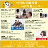 【神戸】12月の体験案内(*'ω'*)